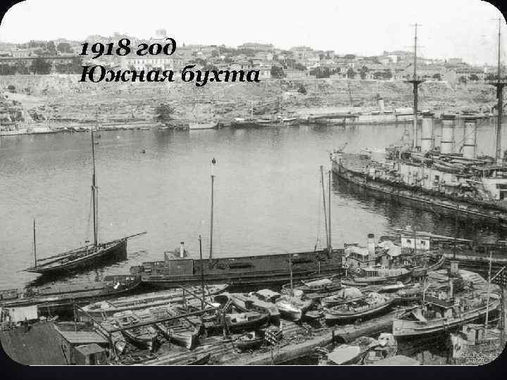 1918 год Южная бухта