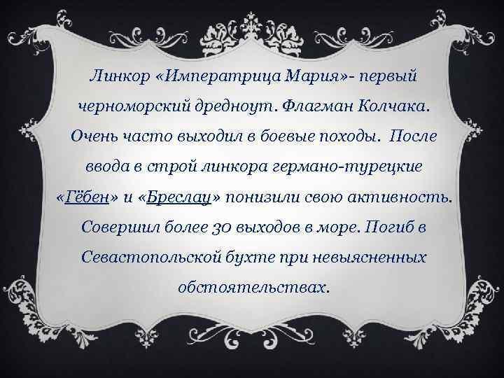 Линкор «Императрица Мария» - первый черноморский дредноут. Флагман Колчака. Очень часто выходил в боевые
