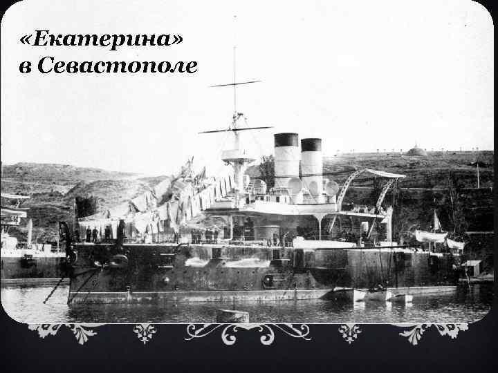 «Екатерина» в Севастополе