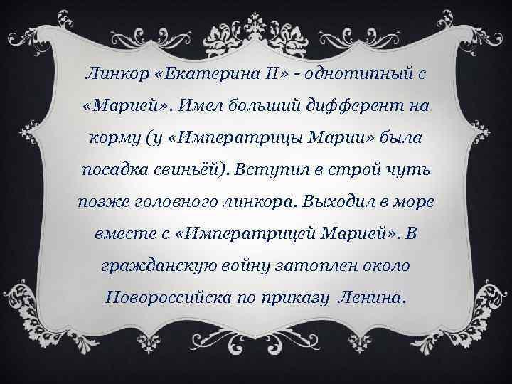 Линкор «Екатерина II» - однотипный с «Марией» . Имел больший дифферент на корму (у
