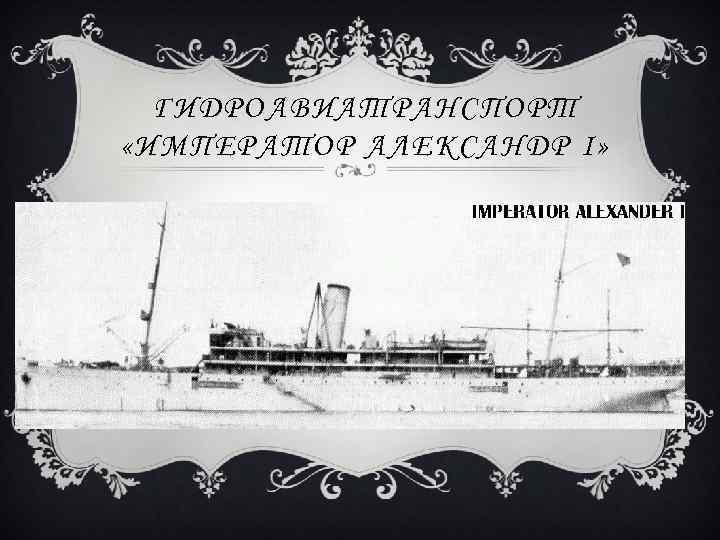 ГИДРОАВИАТРАНСПОРТ «ИМПЕРАТОР АЛЕКСАНДР I»