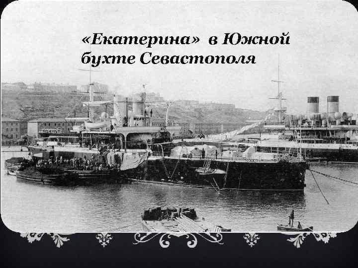 «Екатерина» в Южной бухте Севастополя