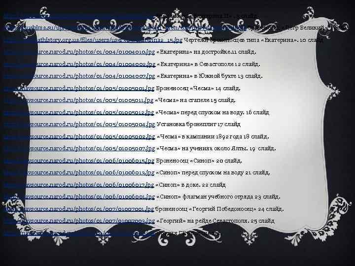 http: //navsource. narod. ru/photos/01/004/01004001. jpg броненосец «Екатерина II» . 3 слайд http: //tsushima. su/uploads/photoarhiv/ships/russia/epoch_bron/ebr/petrvel/photo/01.