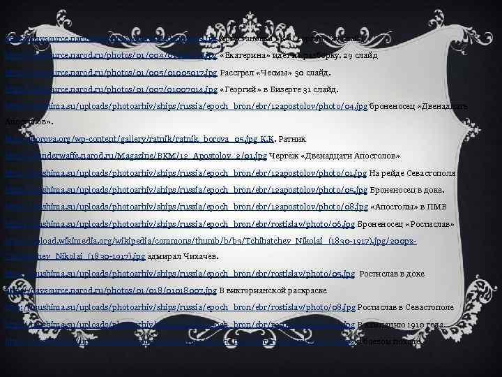 http: //navsource. narod. ru/photos/01/007/01007013. jpg Артустановка ГК «Георгия» 27 слайд http: //navsource. narod. ru/photos/01/004/01004011.