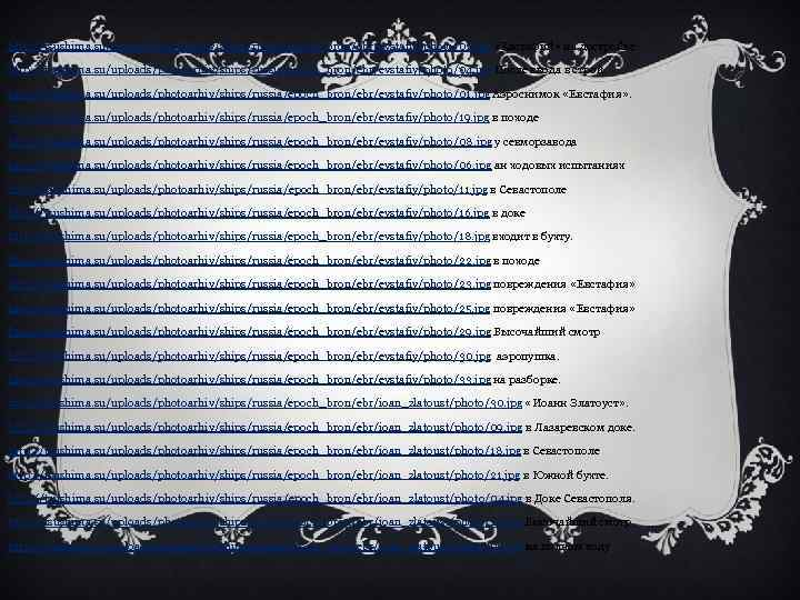 http: //tsushima. su/uploads/photoarhiv/ships/russia/epoch_bron/ebr/evstafiy/photo/02. jpg «Евстафий» на достройке http: //tsushima. su/uploads/photoarhiv/ships/russia/epoch_bron/ebr/evstafiy/photo/04. jpg После ввода в