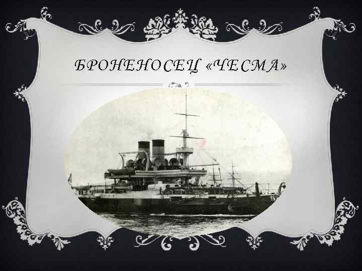 БРОНЕНОСЕЦ «ЧЕСМА»