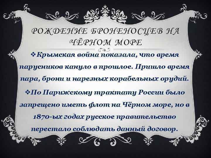 РОЖДЕНИЕ БРОНЕНОСЦЕВ НА ЧЁРНОМ МОРЕ v. Крымская война показала, что время парусников кануло в