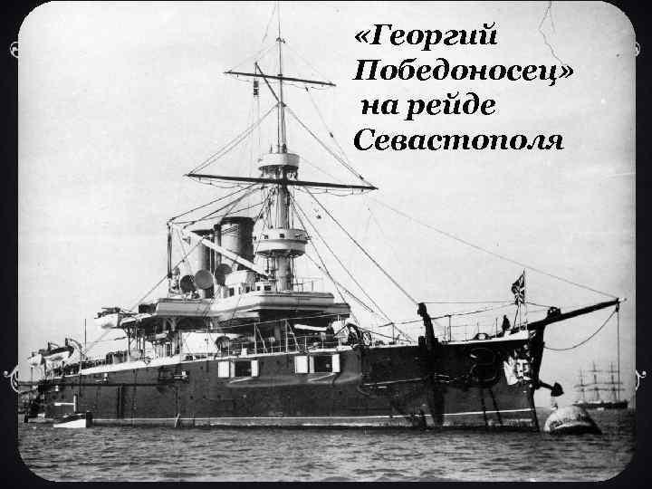 «Георгий Победоносец» на рейде Севастополя