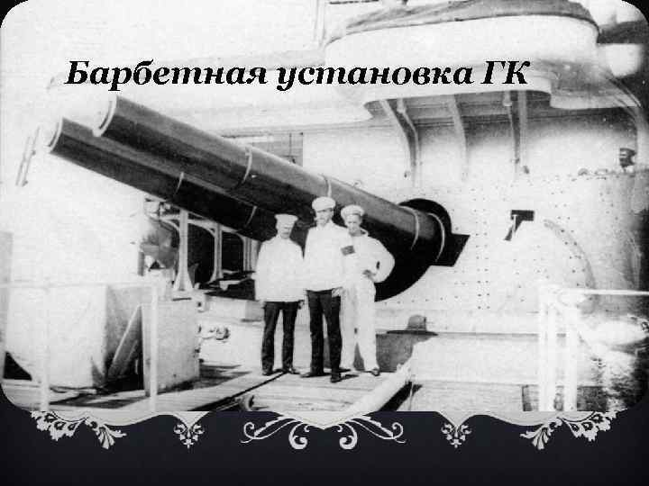 Барбетная установка ГК