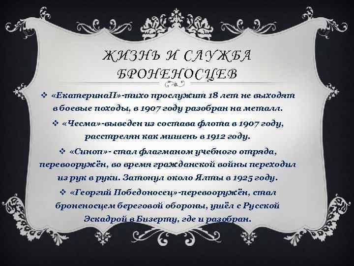 ЖИЗНЬ И СЛУЖБА БРОНЕНОСЦЕВ v «Екатерина. II» -тихо прослужит 18 лет не выходят в