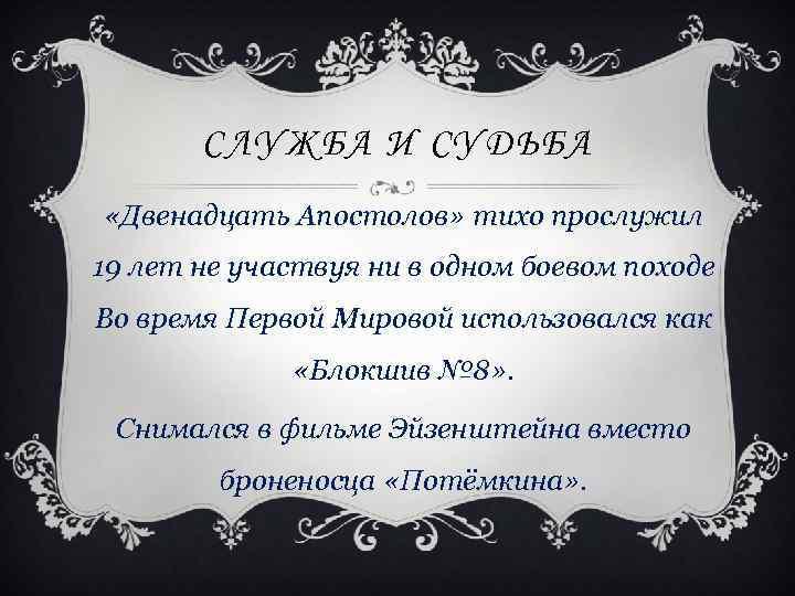 СЛУЖБА И СУДЬБА «Двенадцать Апостолов» тихо прослужил 19 лет не участвуя ни в одном
