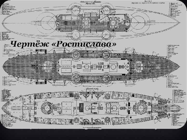 Чертёж «Ростислава»