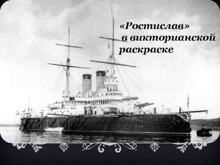 «Ростислав» в викторианской раске