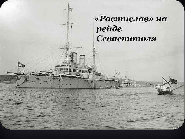 «Ростислав» на рейде Севастополя