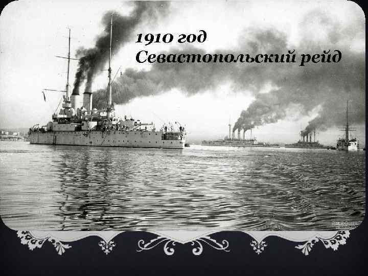1910 год Севастопольский рейд