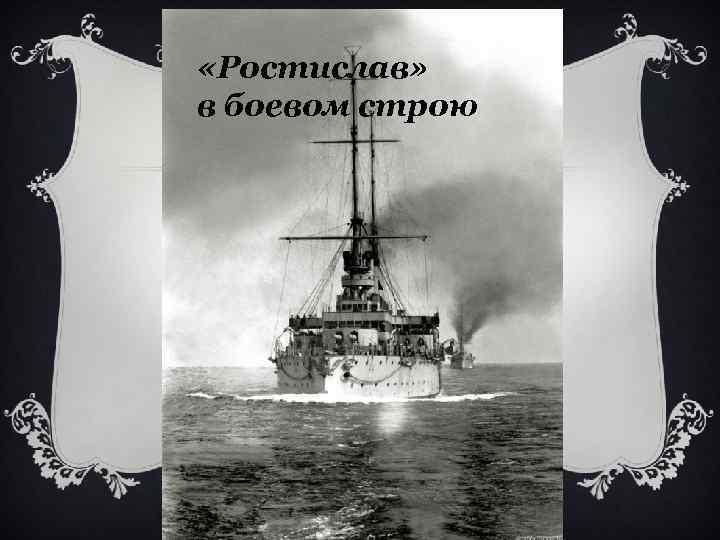 «Ростислав» в боевом строю