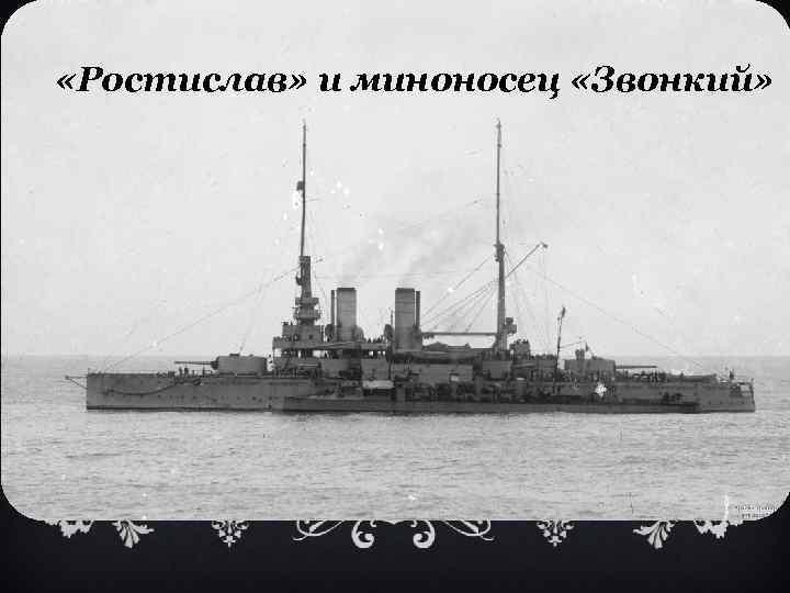 «Ростислав» и миноносец «Звонкий»