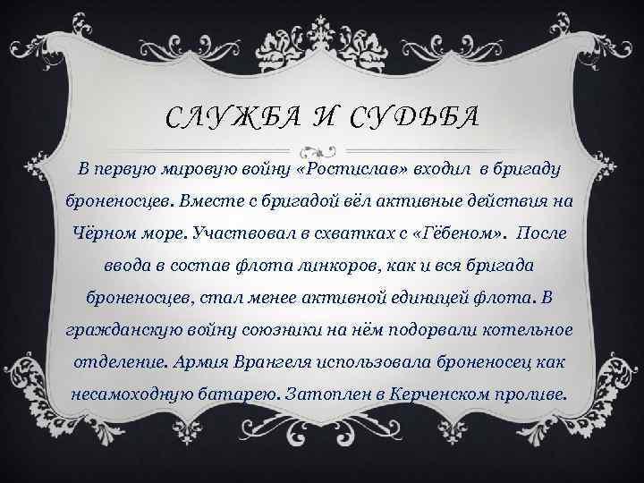 СЛУЖБА И СУДЬБА В первую мировую войну «Ростислав» входил в бригаду броненосцев. Вместе с