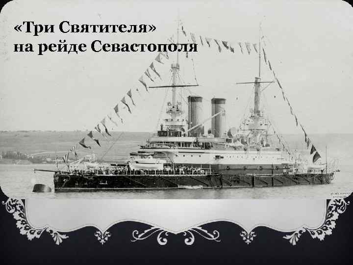 «Три Святителя» на рейде Севастополя