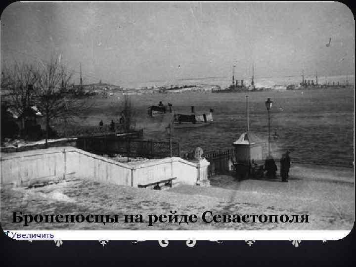 Броненосцы на рейде Севастополя
