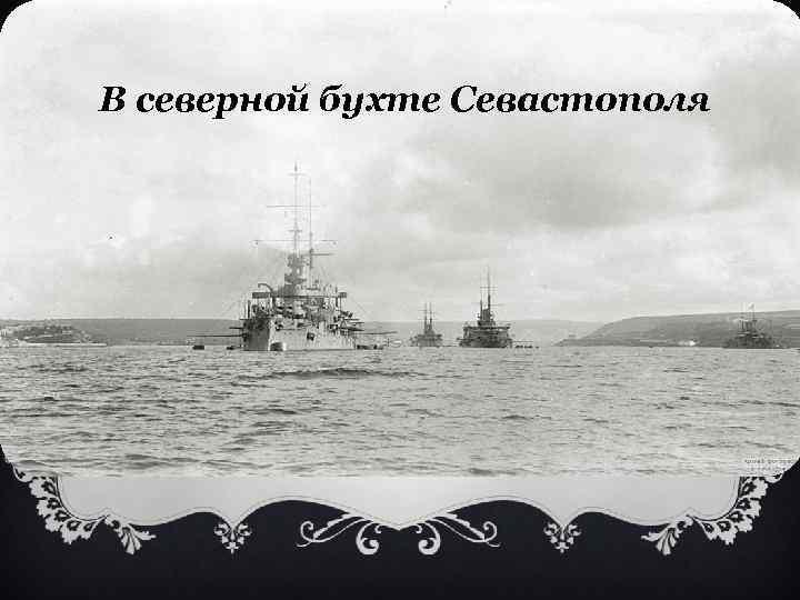 В северной бухте Севастополя