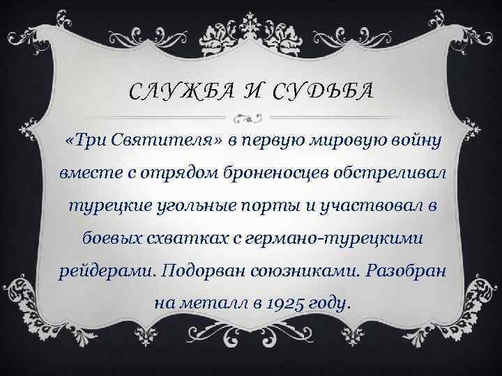 СЛУЖБА И СУДЬБА «Три Святителя» в первую мировую войну вместе с отрядом броненосцев обстреливал