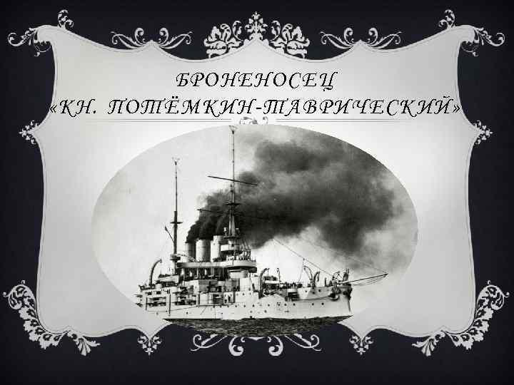 БРОНЕНОСЕЦ «КН. ПОТЁМКИН-ТАВРИЧЕСКИЙ»