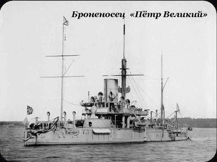 Броненосец «Пётр Великий»