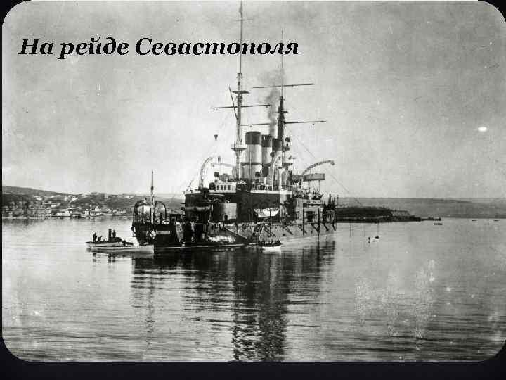 На рейде Севастополя