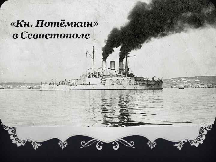 «Кн. Потёмкин» в Севастополе