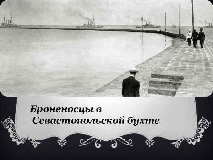 Броненосцы в Севастопольской бухте