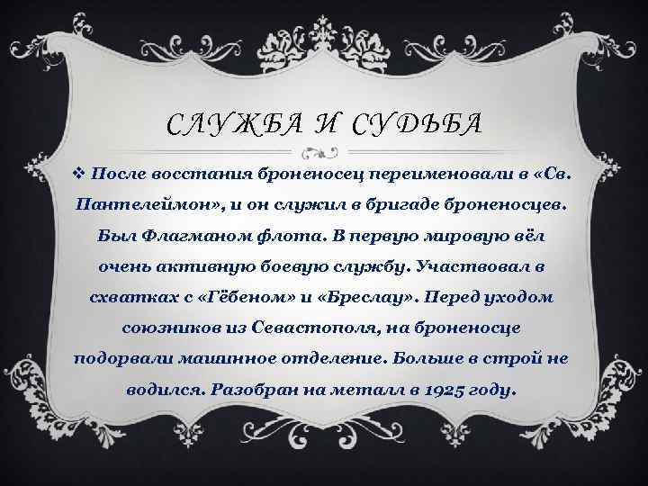 СЛУЖБА И СУДЬБА v После восстания броненосец переименовали в «Св. Пантелеймон» , и он