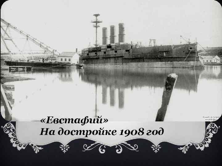 «Евстафий» На достройке 1908 год