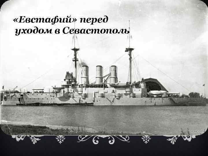 «Евстафий» перед уходом в Севастополь