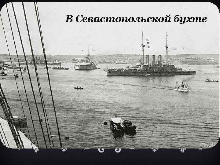 В Севастопольской бухте