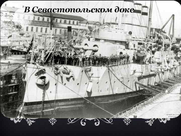 В Севастопольском доке