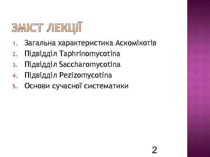 1. 2. 3. 4. 5. Загальна характеристика Аскомікотів Підвідділ Taphrinomycotina Підвідділ Saccharomycotina Підвідділ Pezizomycotina