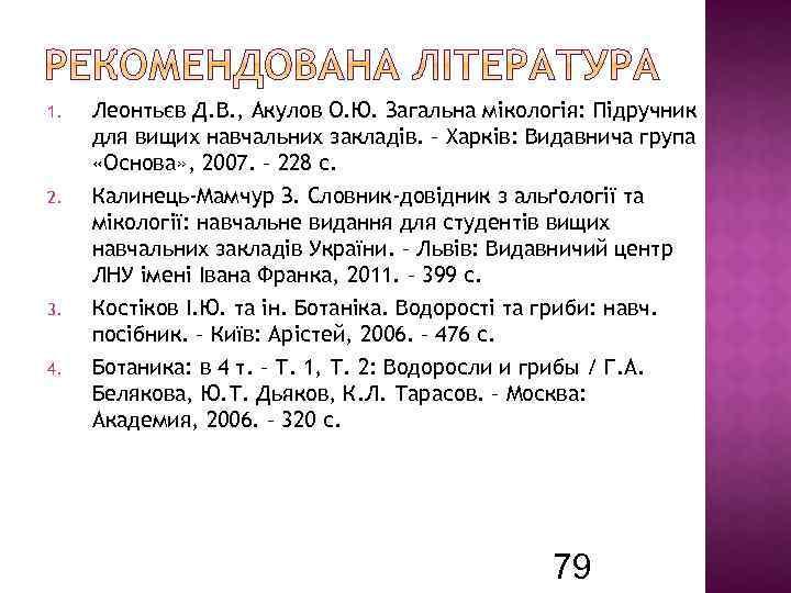 1. 2. 3. 4. Леонтьєв Д. В. , Акулов О. Ю. Загальна мікологія: Підручник