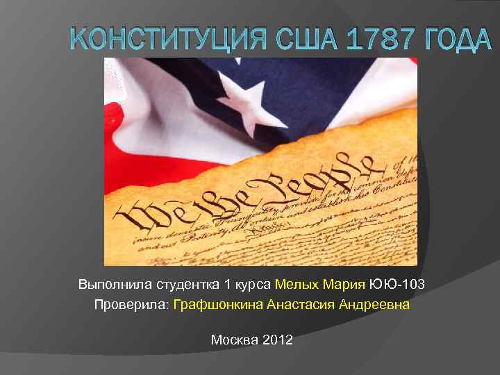 an analysis of the constitution of 1787 of the united states and its benefits to the upper class cit An economic interpretation of the constitution of the united states argues that the structure of the constitution of the united states was motivated primarily by the personal financial interests of the founding fathers beard contends that the authors of the federalist papers represented an interest group themselves.