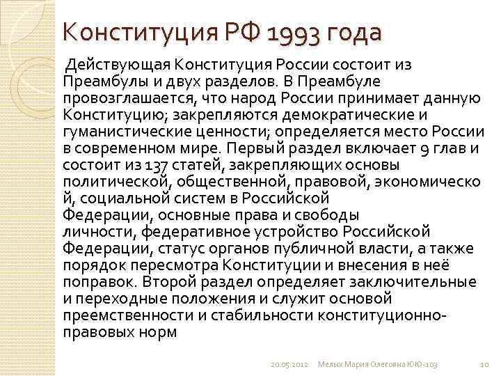 Конституция РФ 1993 года Действующая Конституция России состоит из Преамбулы и двух разделов. В