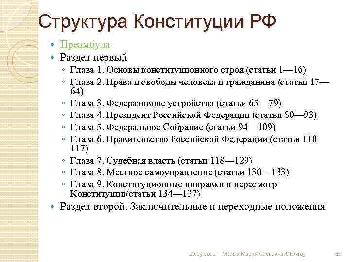 Структура Конституции РФ Преамбула Раздел первый ◦ Глава 1. Основы конституционного строя (статьи 1—