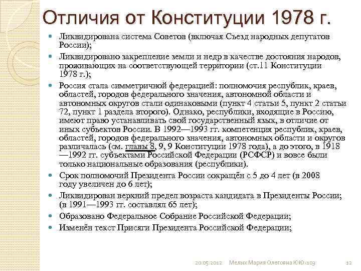 Отличия от Конституции 1978 г. Ликвидирована система Советов (включая Съезд народных депутатов России); Ликвидировано
