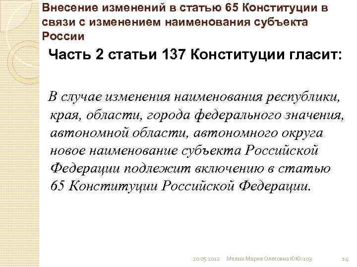 Внесение изменений в статью 65 Конституции в связи с изменением наименования субъекта России Часть