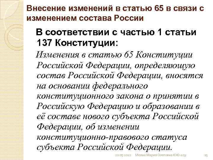 Внесение изменений в статью 65 в связи с изменением состава России В соответствии с
