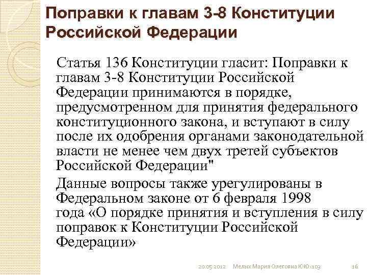 Поправки к главам 3 -8 Конституции Российской Федерации Статья 136 Конституции гласит: Поправки к