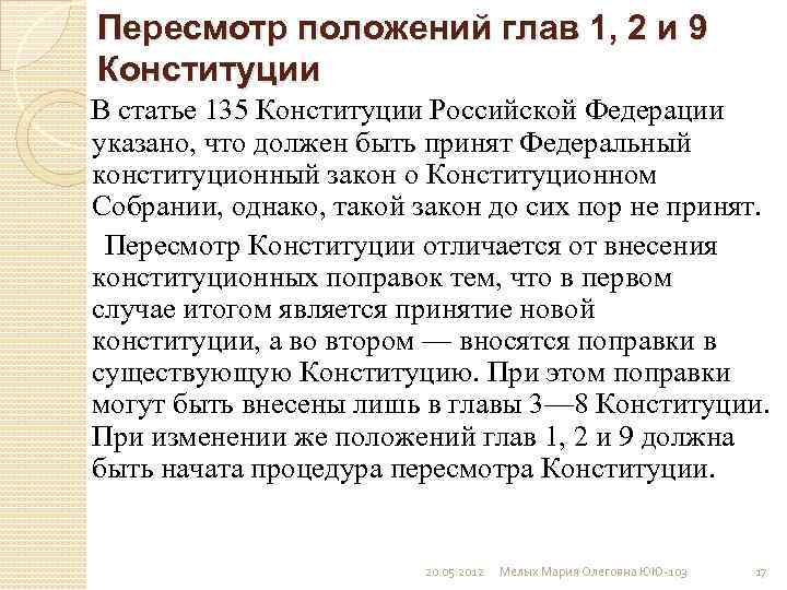 Пересмотр положений глав 1, 2 и 9 Конституции В статье 135 Конституции Российской Федерации