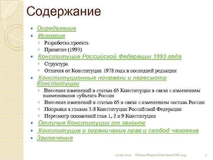 Содержание Определение История ◦ Разработка проекта ◦ Принятие (1993) Конституция Российской Федерации 1993 года