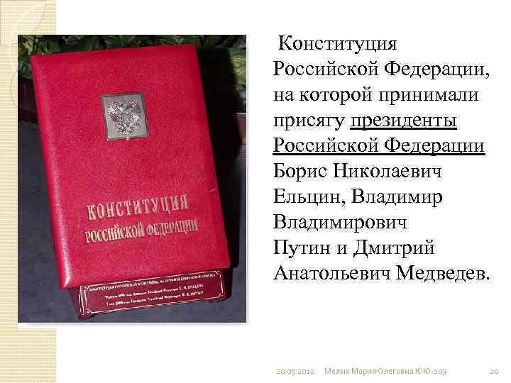 Конституция Российской Федерации, на которой принимали присягу президенты Российской Федерации Борис Николаевич Ельцин,