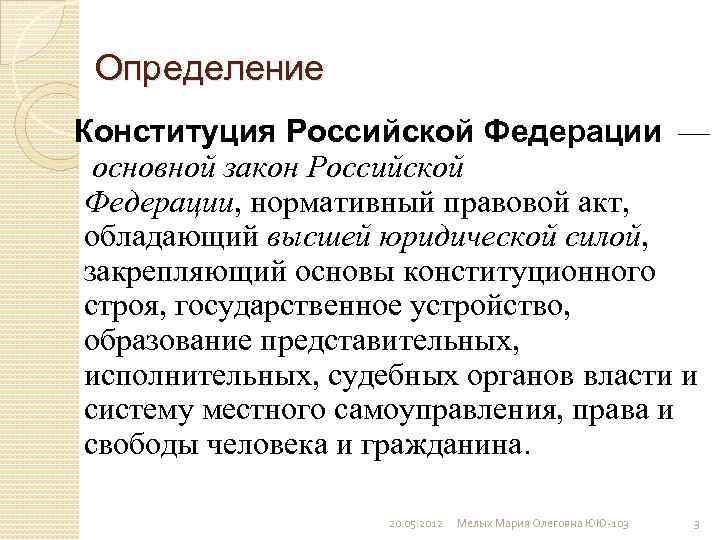 Определение Конституция Российской Федерации — основной закон Российской Федерации, нормативный правовой акт, обладающий высшей