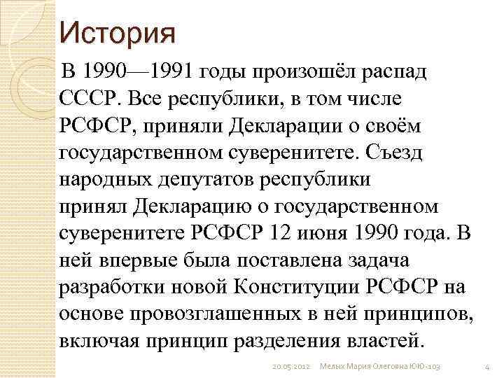История В 1990— 1991 годы произошёл распад СССР. Все республики, в том числе РСФСР,